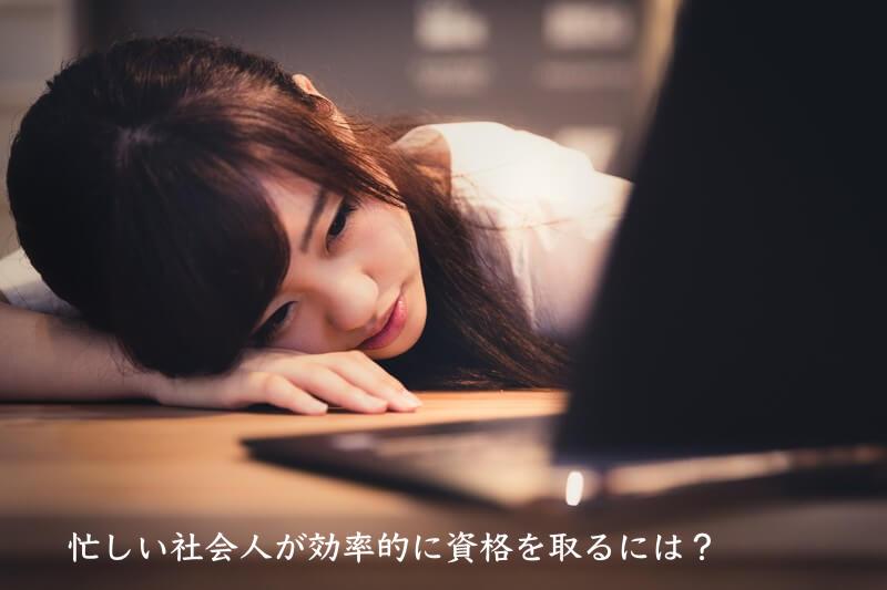 忙しい社会人が効率的に資格の勉強をするには?